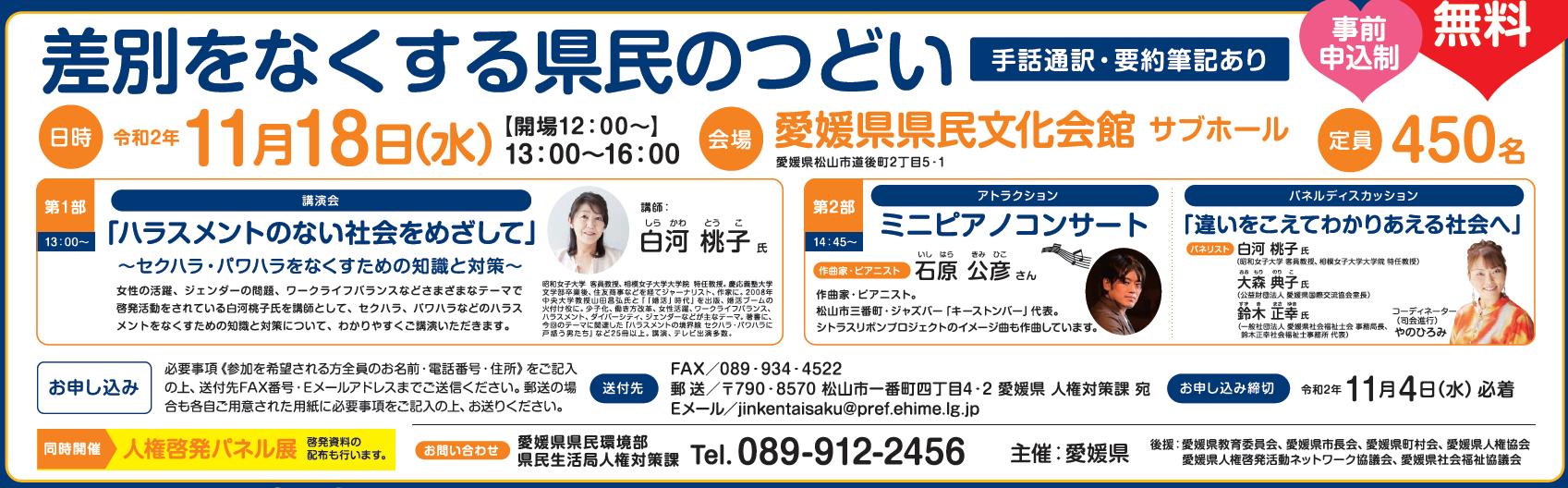 県民 文化 会館 愛媛 県