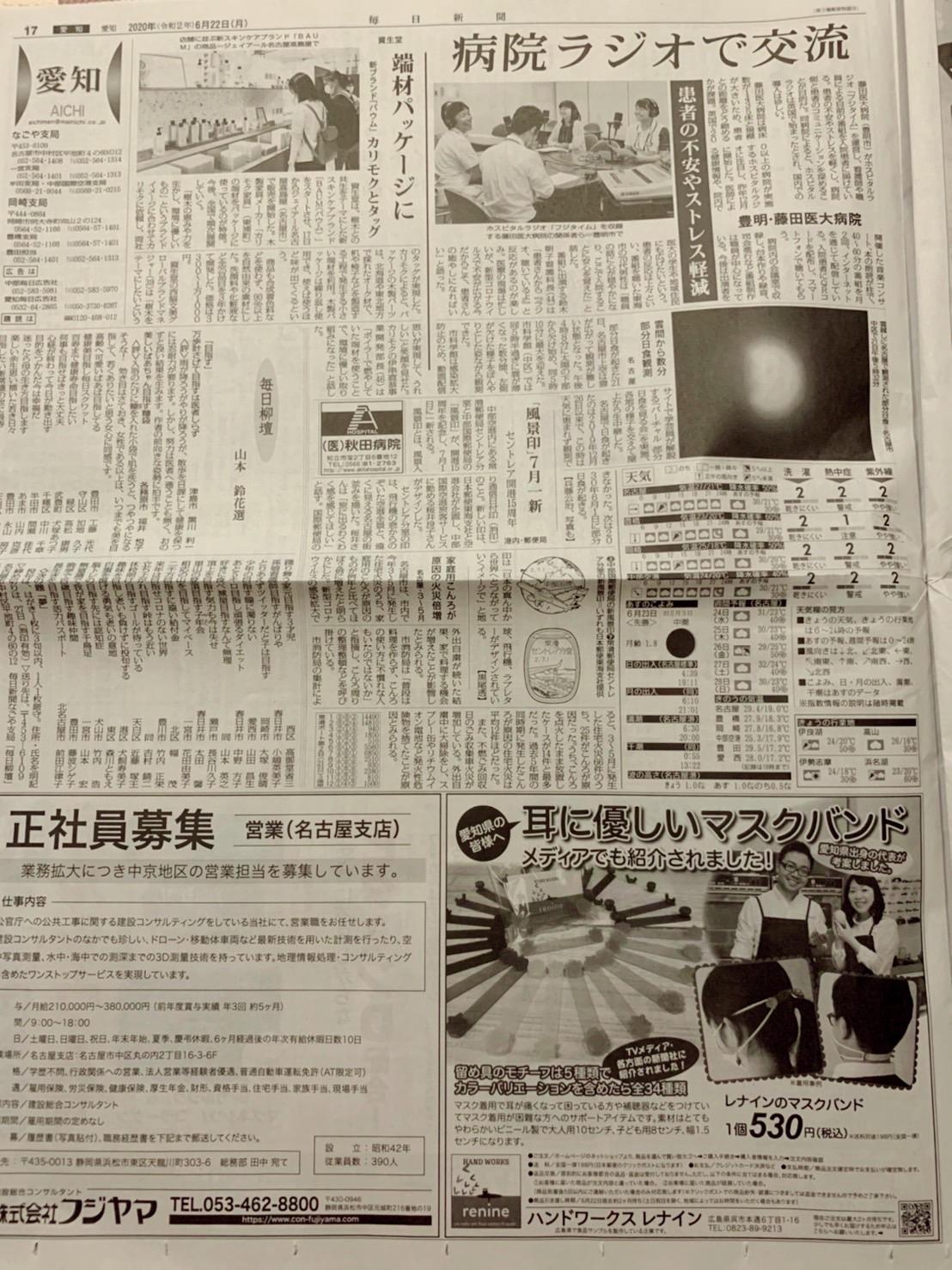 新聞 マスク 毎日